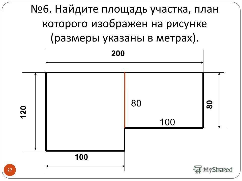 6. Найдите площадь участка, план которого изображен на рисунке ( размеры указаны в метрах ). 200 100 120 80 02.12.2013 27 80 100