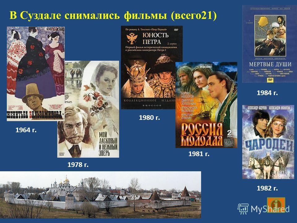 В Суздале снимались фильмы (всего21) 1964 г. 1978 г. 1980 г. 1981 г. 1984 г. 1982 г.