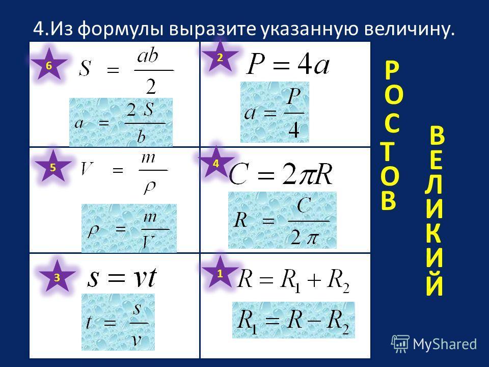 4.Из формулы выразите указанную величину. 1 2 3 4 5 6 Р О С Т О В Е Л И К И Й В