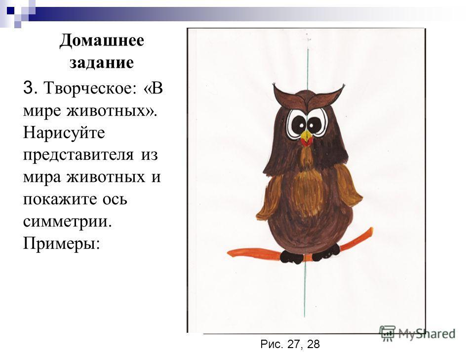 Домашнее задание 3. Творческое: «В мире животных». Нарисуйте представителя из мира животных и покажите ось симметрии. Примеры: Рис. 27, 28