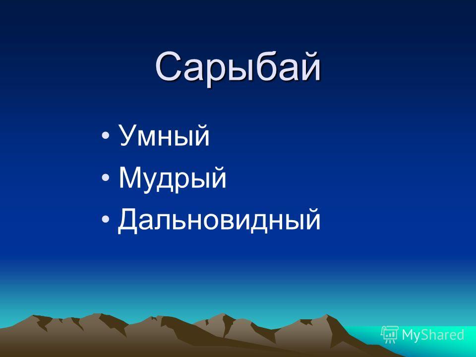 Сарыбай Умный Мудрый Дальновидный