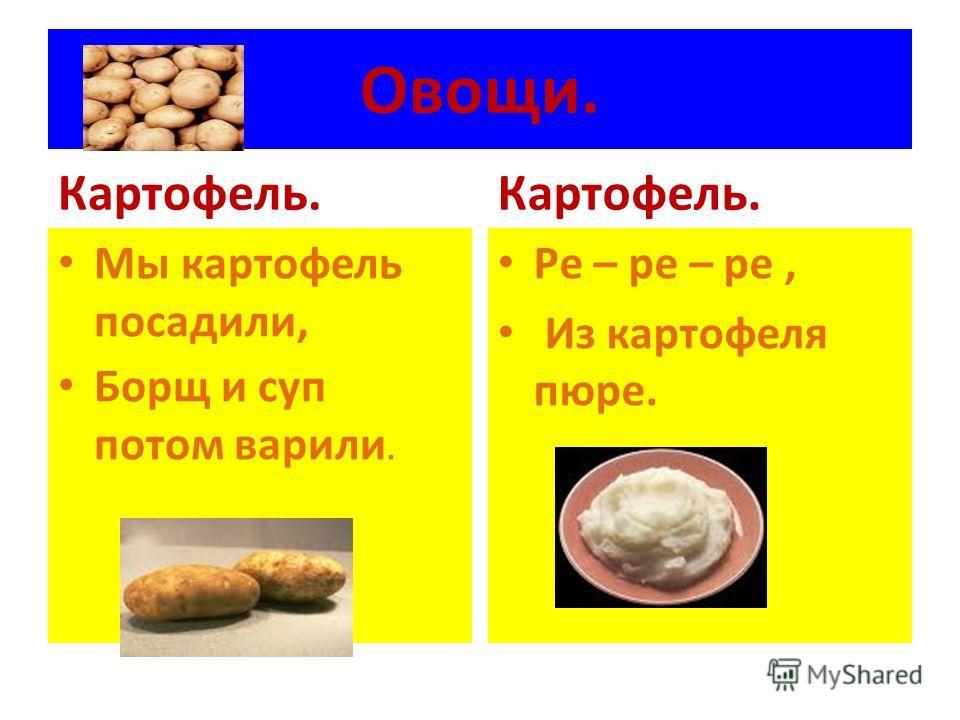 Овощи. Картофель. Мы картофель посадили, Борщ и суп потом варили. Картофель. Ре – ре – ре, Из картофеля пюре.