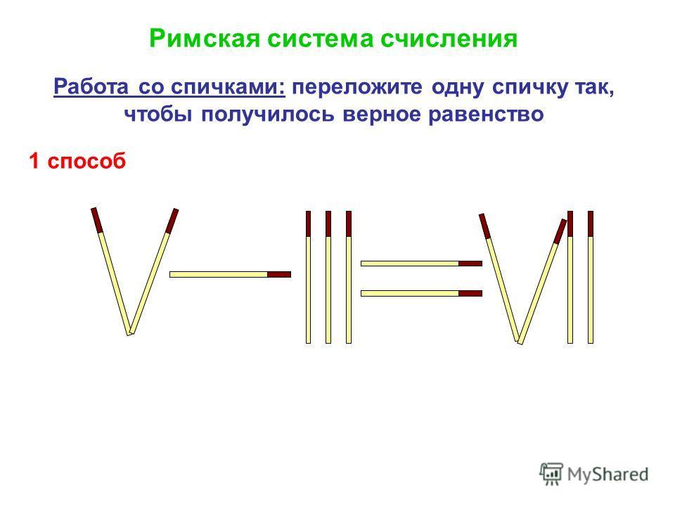 Работа со спичками: переложите одну спичку так, чтобы получилось верное равенство Римская система счисления 1 способ