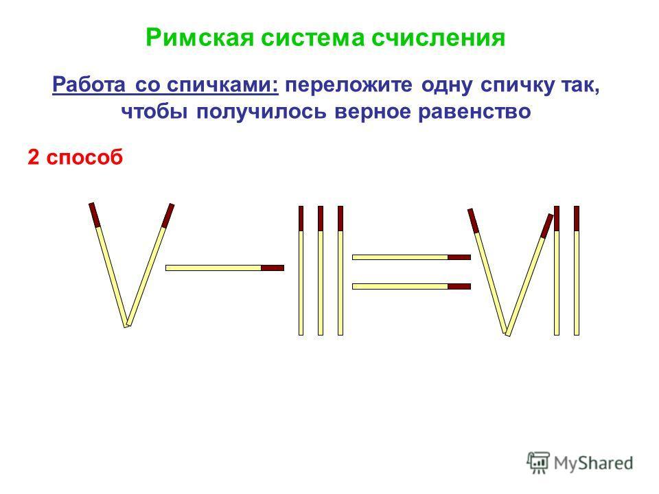 Работа со спичками: переложите одну спичку так, чтобы получилось верное равенство Римская система счисления 2 способ