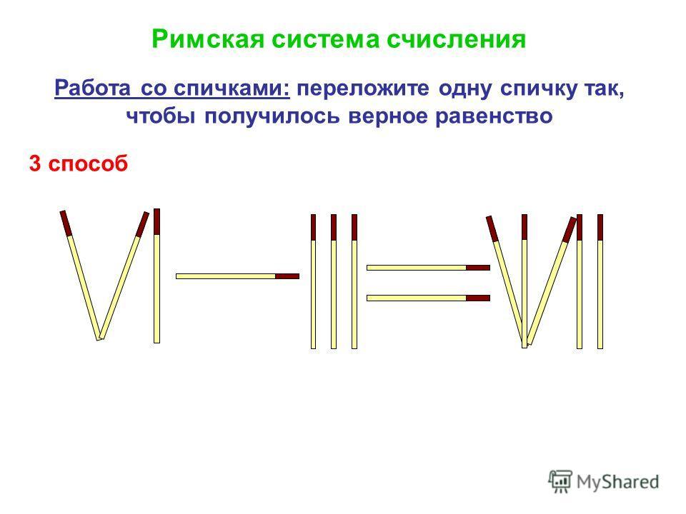 Работа со спичками: переложите одну спичку так, чтобы получилось верное равенство Римская система счисления 3 способ