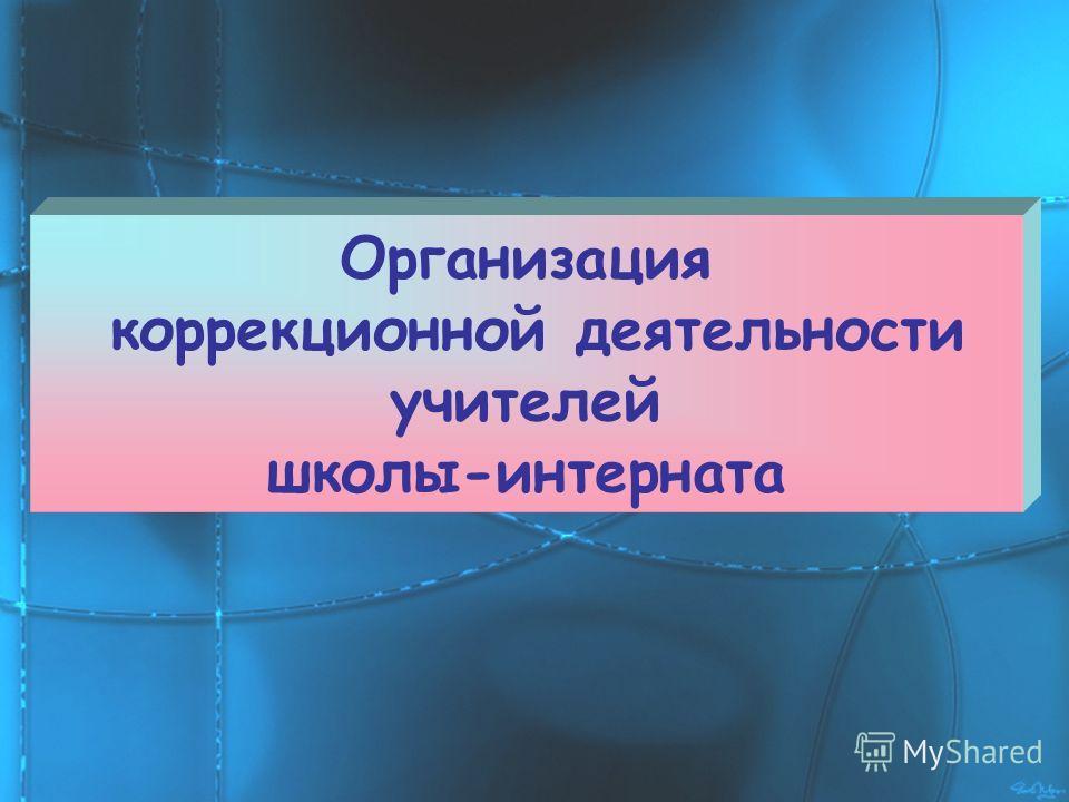 Организация коррекционной деятельности учителей школы-интерната