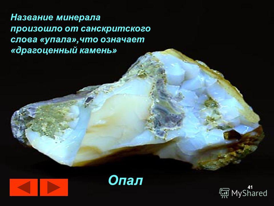 41 Название минерала произошло от санскритского слова «упала»,что означает «драгоценный камень» Опал 41