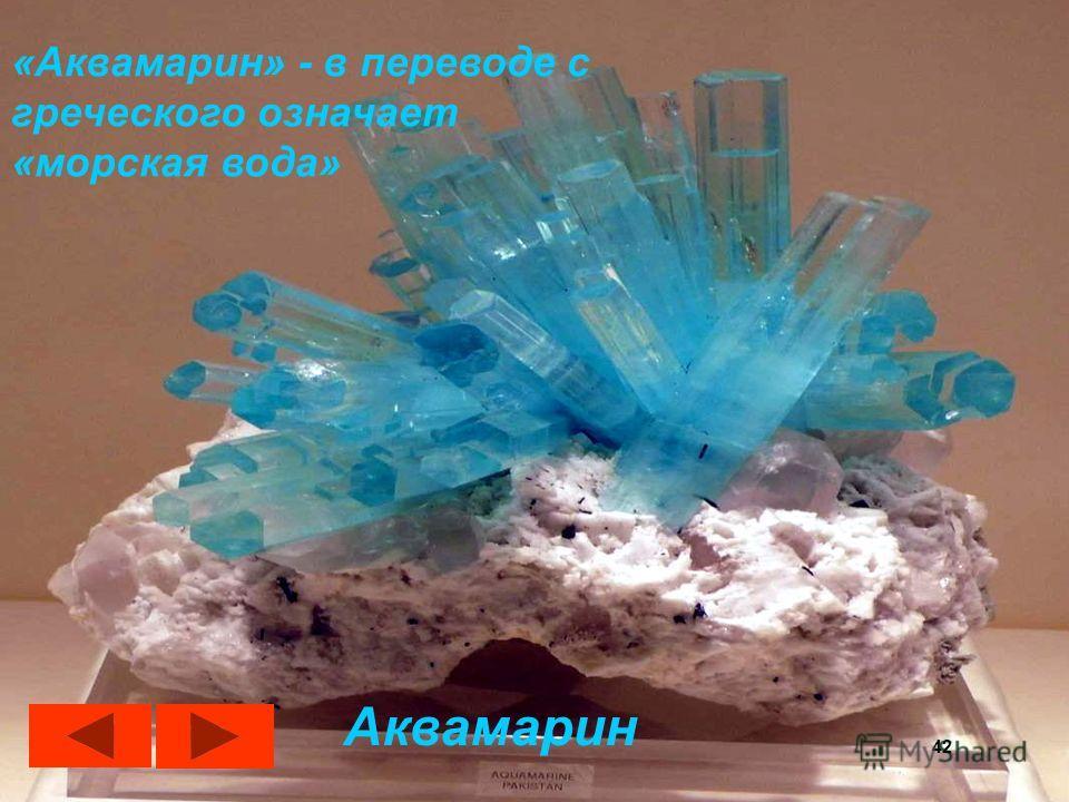 42 «Аквамарин» - в переводе с греческого означает «морская вода» Аквамарин 42