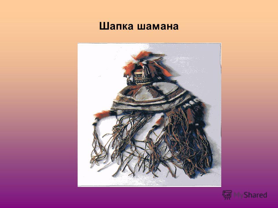 Шапка шамана