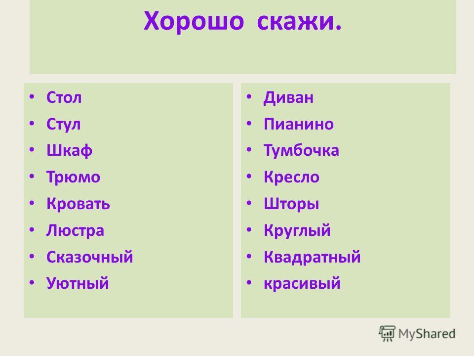 А какую мебель выбрал(а) ты? Назови, что ты выбрал(а). Почему?