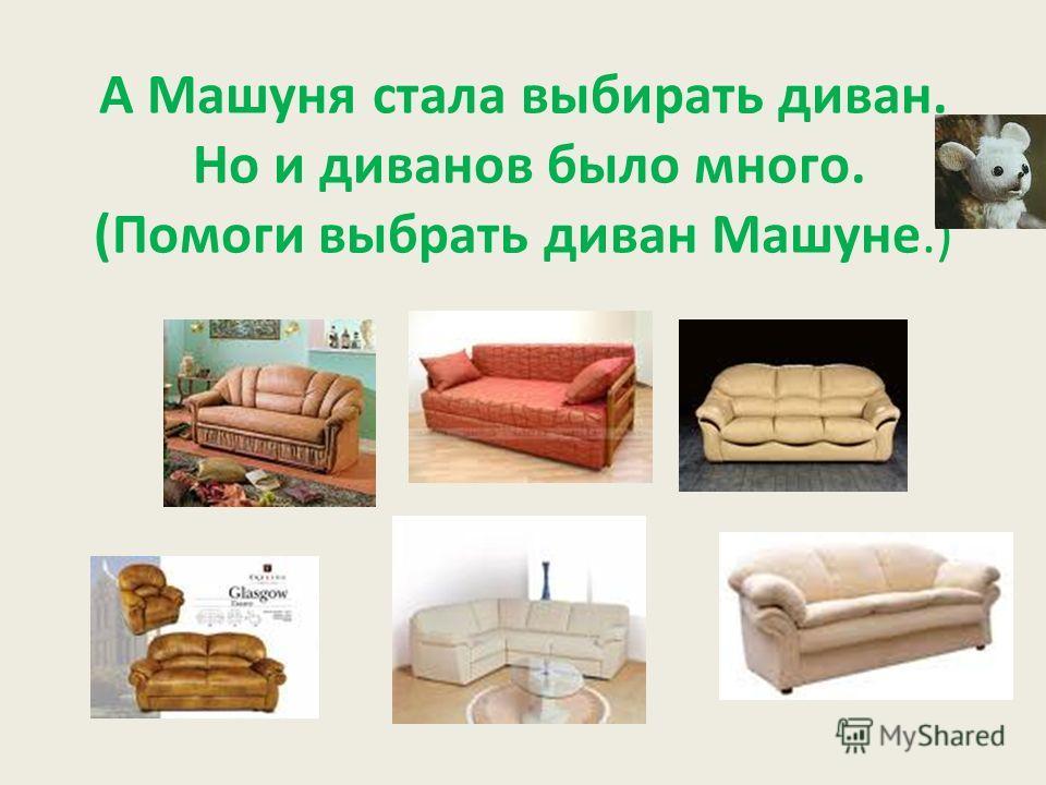 Мышуня сказал: « Надо купить стулья».И стал выбирать. Но стульев было много. (А какой стул выберешь ты?)