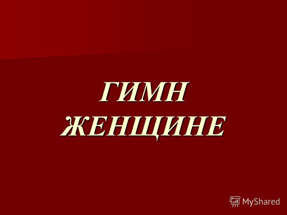 ГИМН ЖЕНЩИНЕ