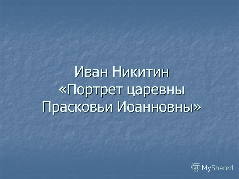 Иван Никитин «Портрет царевны Прасковьи Иоанновны»