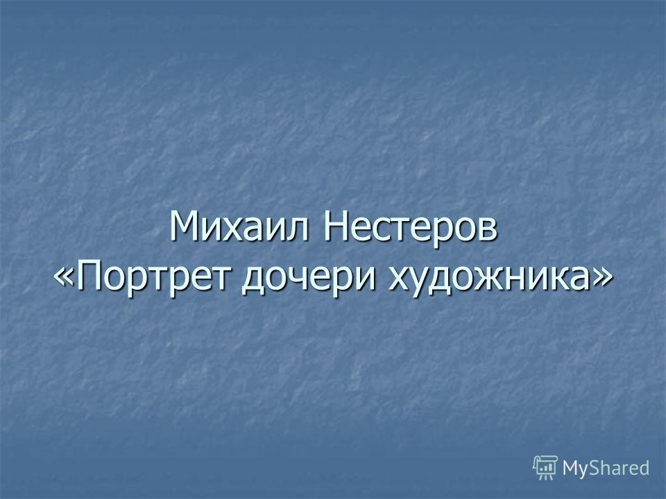 Михаил Нестеров «Портрет дочери художника»