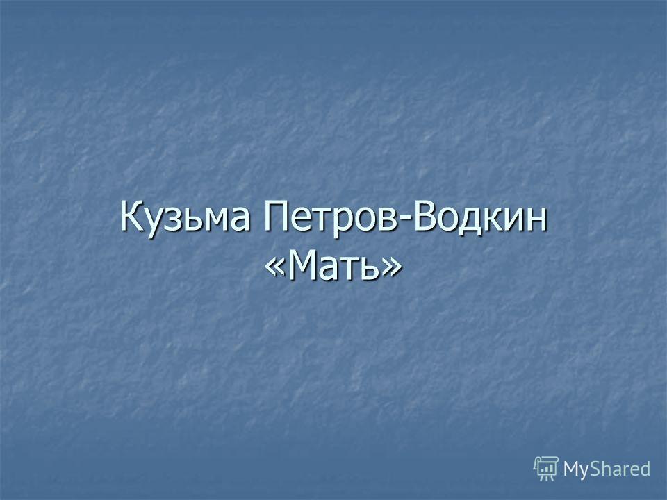 Кузьма Петров-Водкин «Мать»