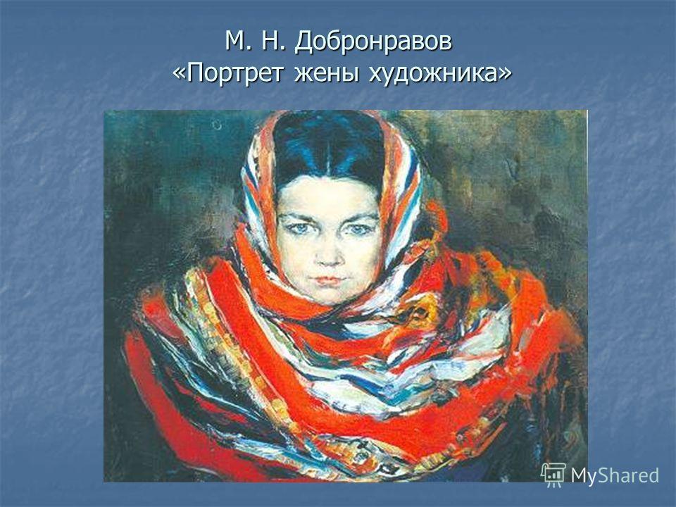 М. Н. Добронравов «Портрет жены художника»