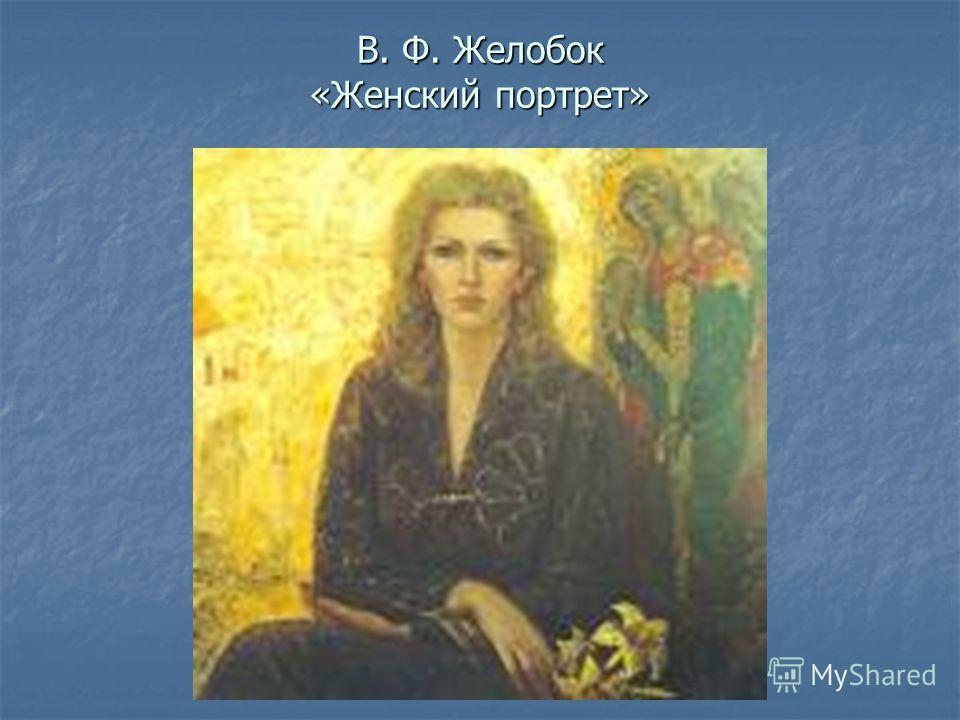В. Ф. Желобок «Женский портрет»