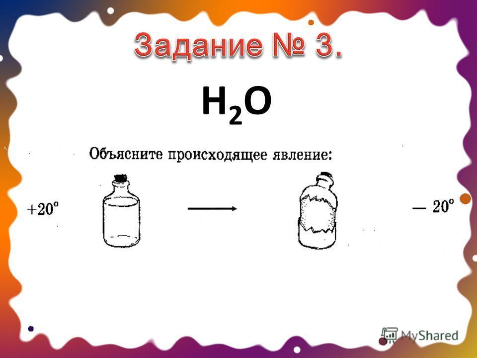 Н2ОН2О