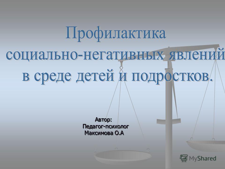Автор: Автор: Педагог-психолог Педагог-психолог Максимова О.А Максимова О.А