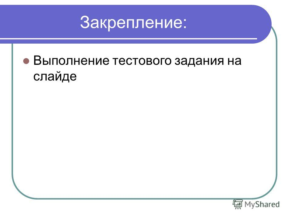 Закрепление: Выполнение тестового задания на слайде