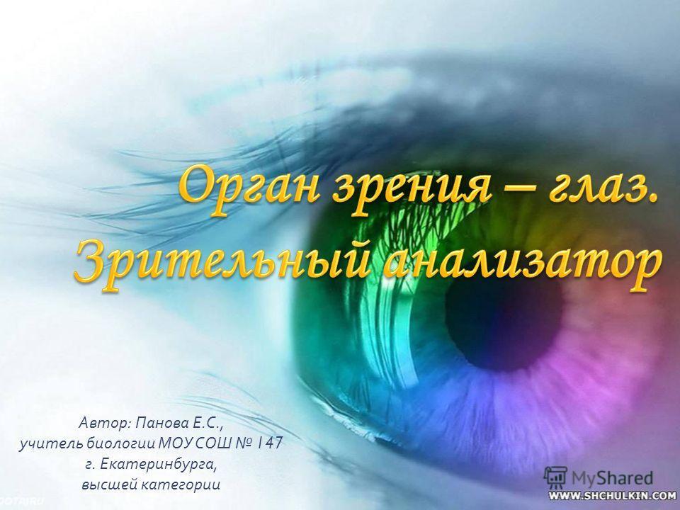 Автор : Панова Е. С., учитель биологии МОУ СОШ 147 г. Екатеринбурга, высшей категории