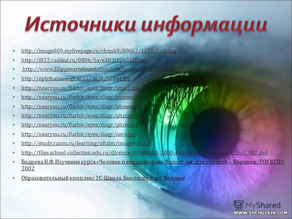 http://image009.mylivepage.ru/chunk9/80667/1358/Глаз.jpg http://i022.radikal.ru/0806/5a/e383f126012c.jpg http://www.filippovartsfoundation.com/images/default1395879116.jpg http://ophthalmology.at.ua/_si/0/87544.jpg http://nearyou.ru/0arhiv/eyes/diagr