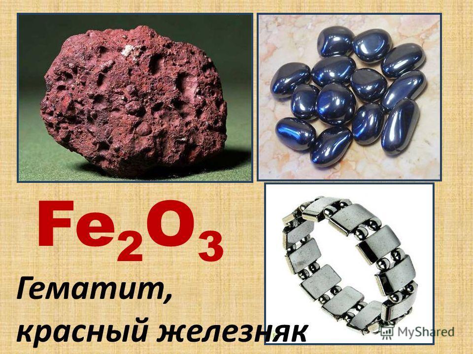 Fe 2 O 3 Гематит, красный железняк