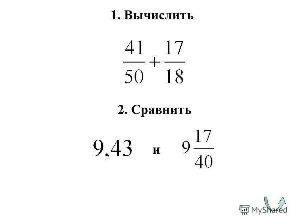 1. Вычислить 2. Сравнить и
