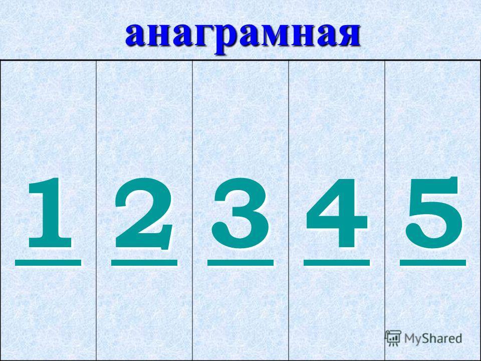 анаграмная 1111 2222 3333 4444 5555
