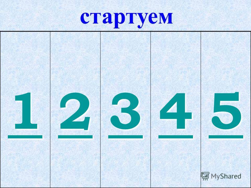 стартуем 1111 2222 3333 4444 5555
