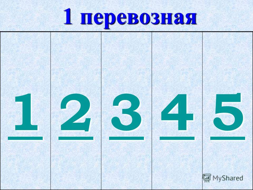 1 перевозная 1111 2222 3333 4444 5555