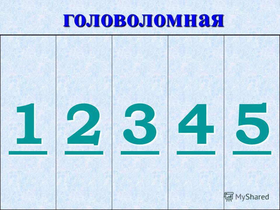 головоломная 1111 2222 3333 4444 5555