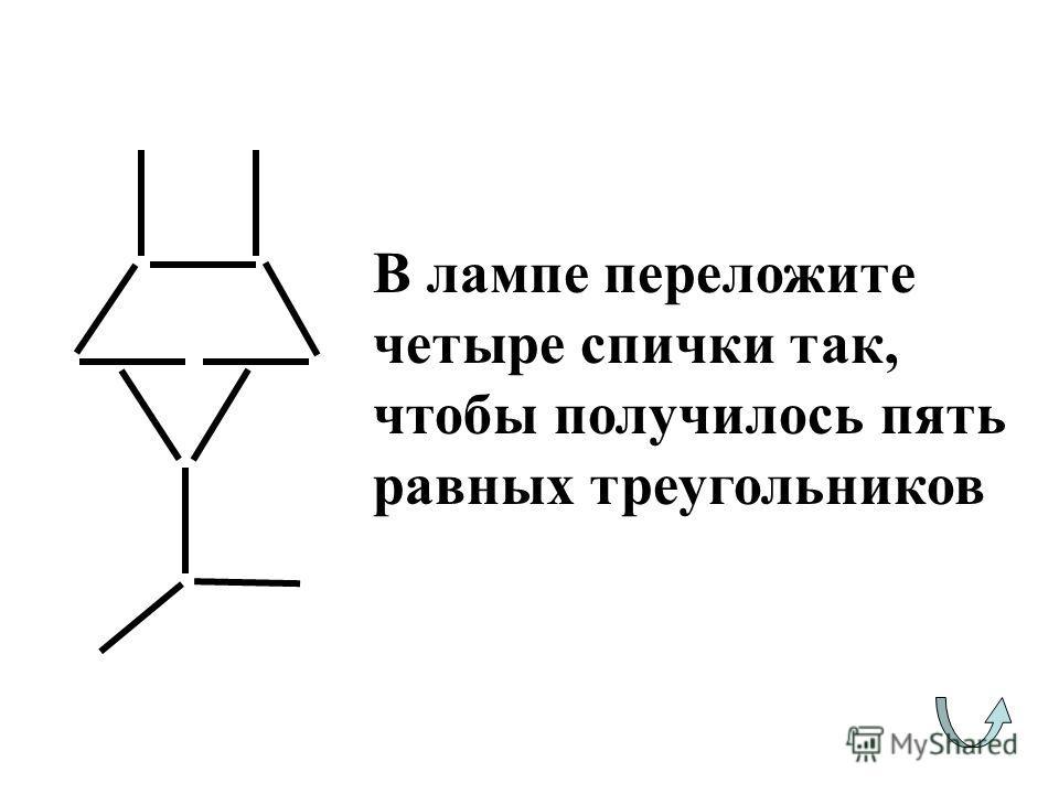 В лампе переложите четыре спички так, чтобы получилось пять равных треугольников