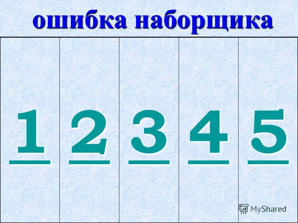 ошибка наборщика 1111 2222 3333 4444 5555