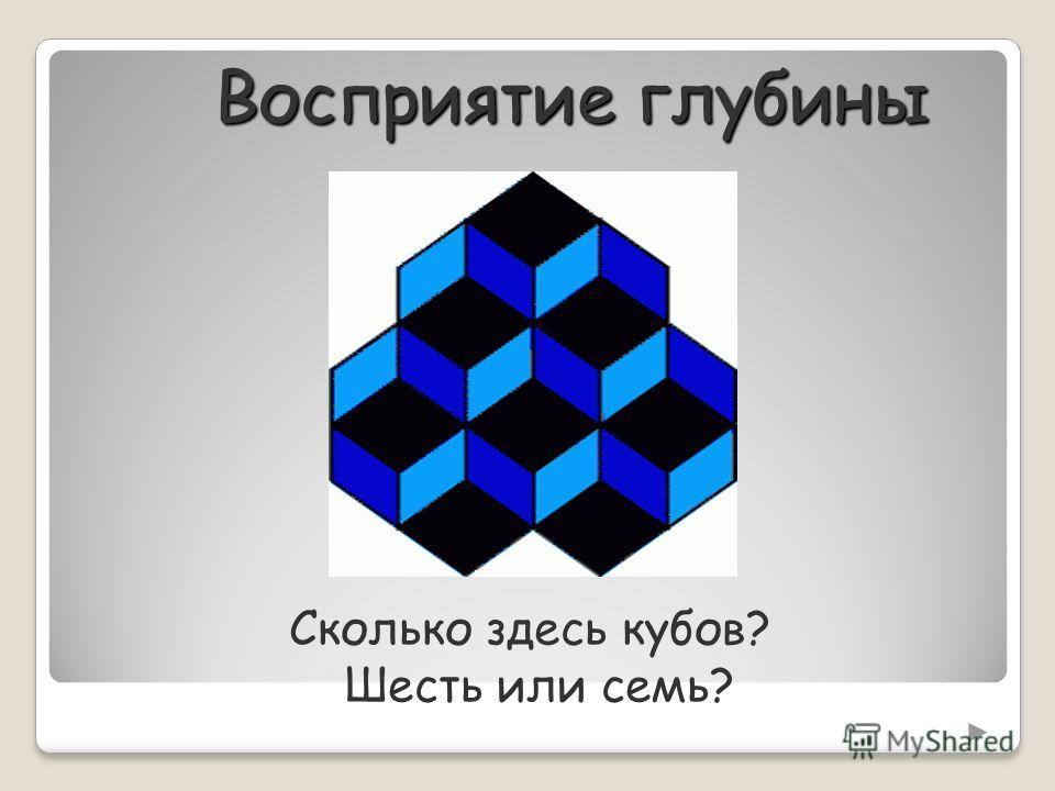 Восприятие глубины Сколько здесь кубов? Шесть или семь?