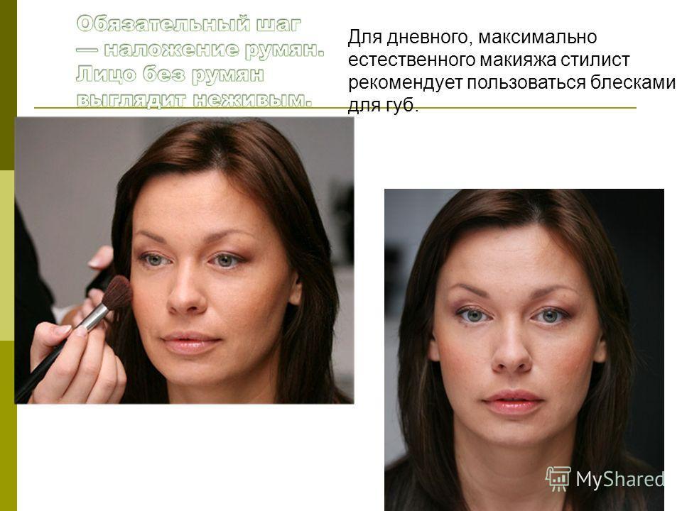 Для дневного, максимально естественного макияжа стилист рекомендует пользоваться блесками для губ.