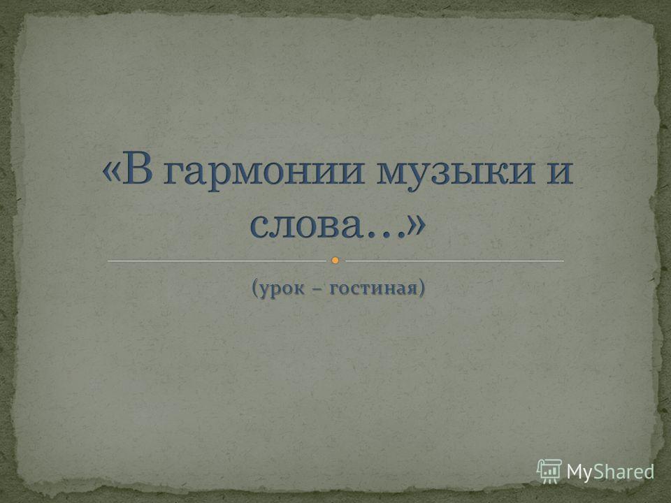 (урок – гостиная)