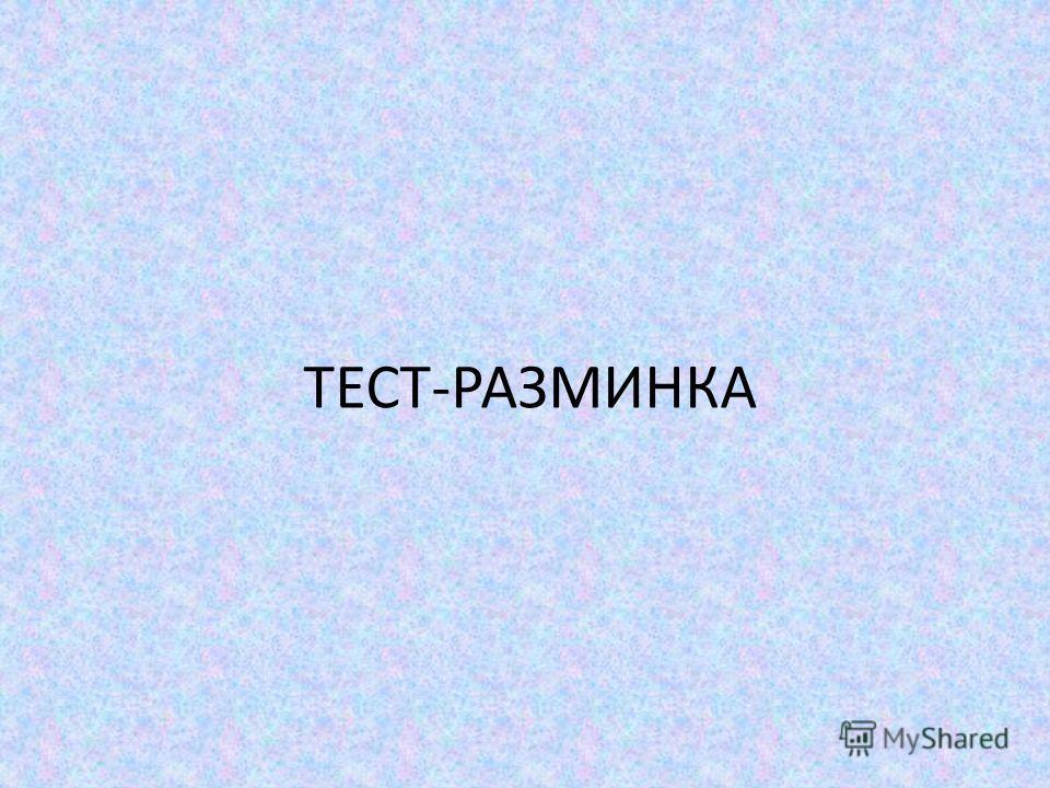 ТЕСТ-РАЗМИНКА
