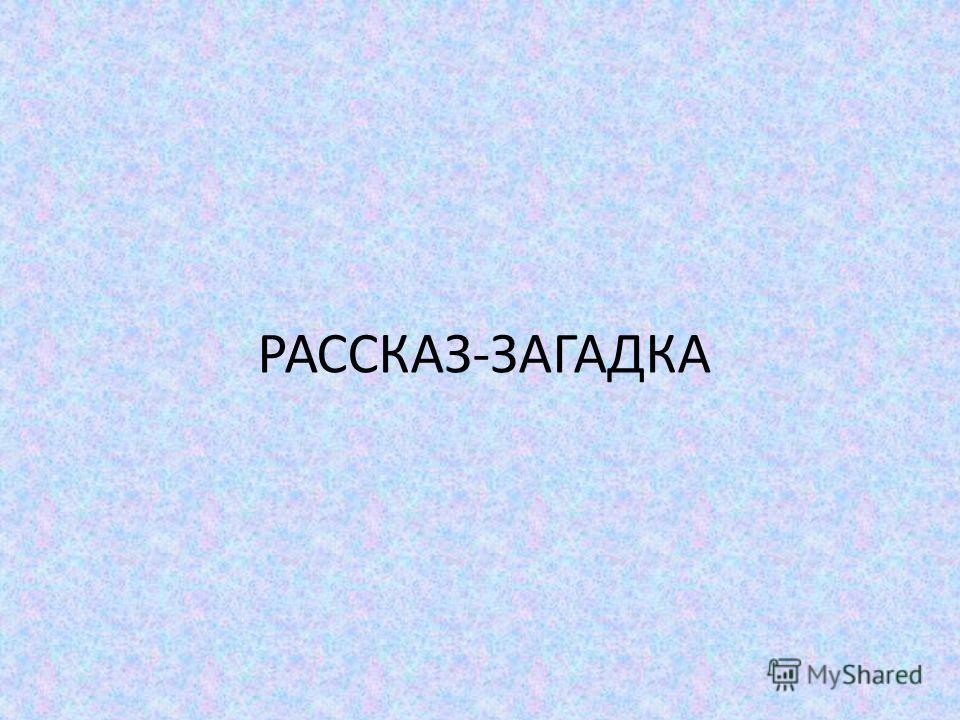 РАССКАЗ-ЗАГАДКА