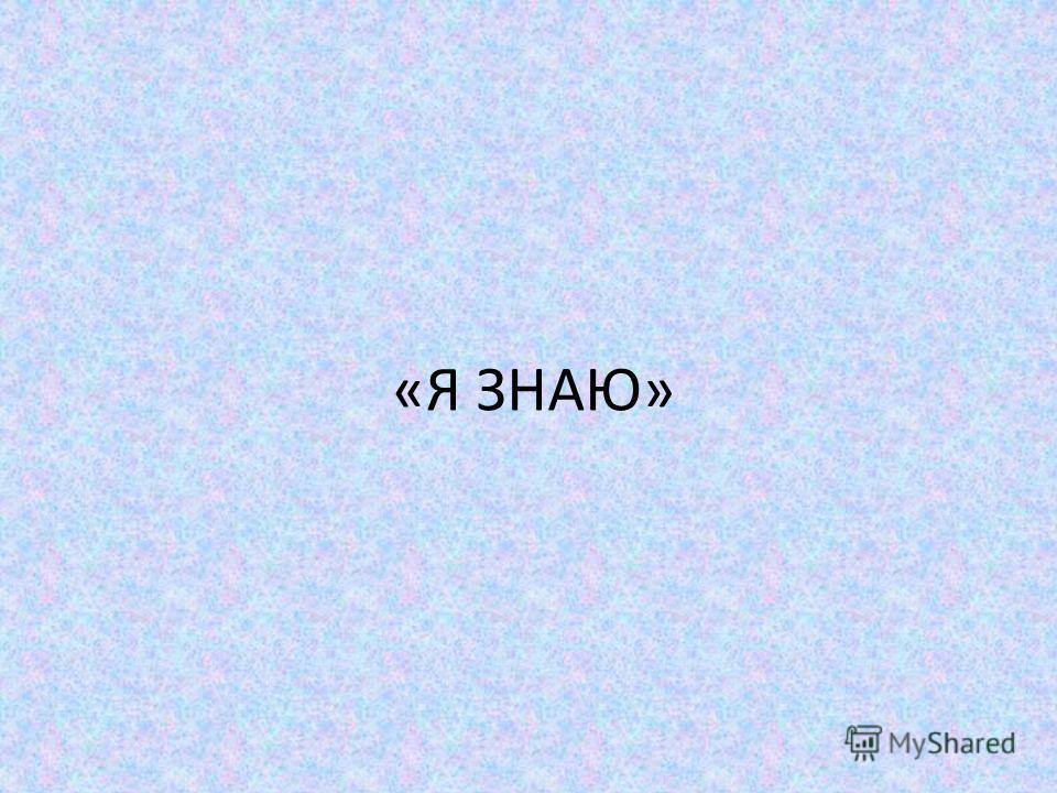 «Я ЗНАЮ»