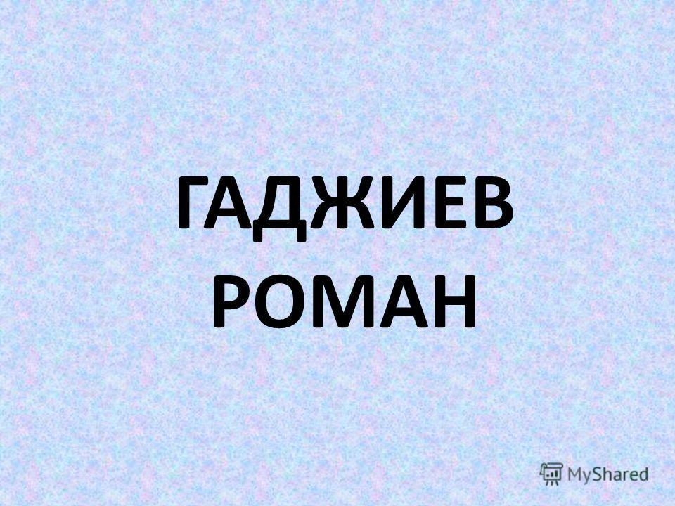 ГАДЖИЕВ РОМАН