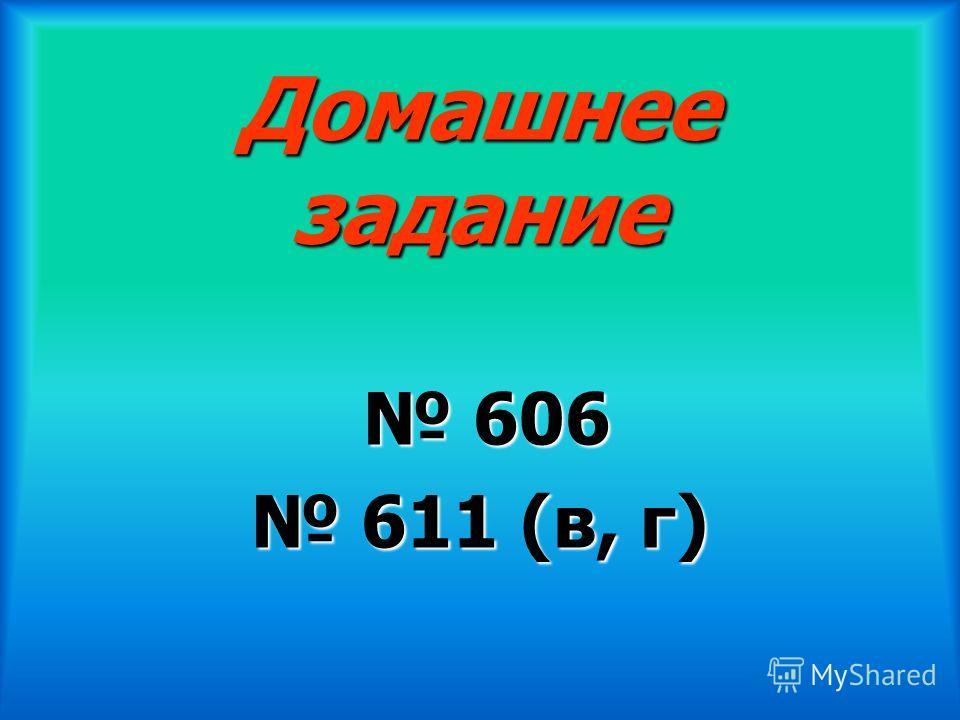 Домашнее задание 606 606 611 (в, г) 611 (в, г)