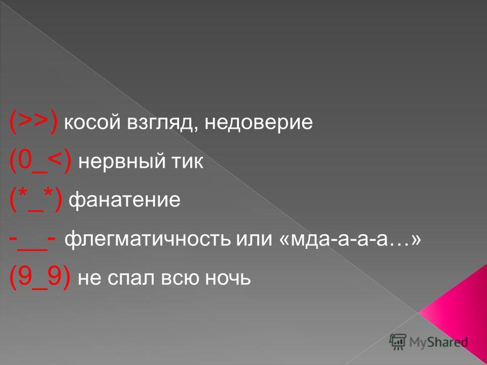 (>>) косой взгляд, недоверие (0_