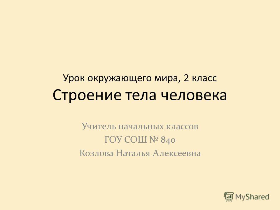 Урок окружающего мира, 2 класс Строение тела человека Учитель начальных классов ГОУ СОШ 840 Козлова Наталья Алексеевна