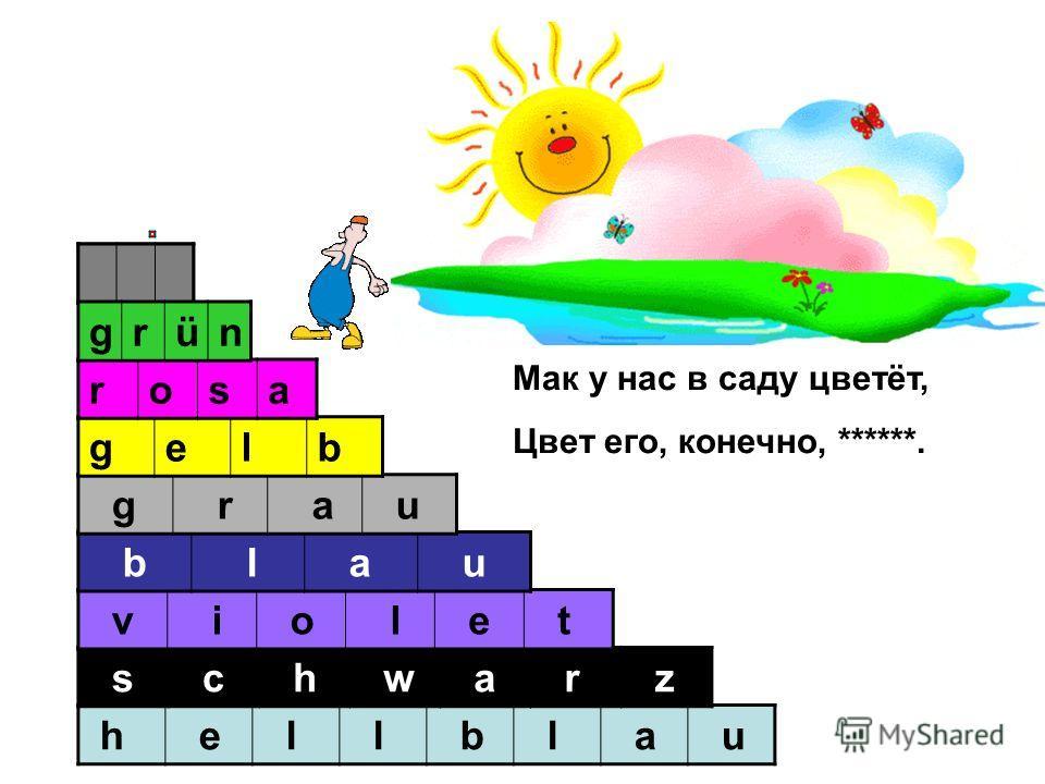 h e l l b l a u s c h w a r z v i o l e t b l a u g r a u gelb rosa rot Мак у нас в саду цветёт, Цвет его, конечно, ******. grün