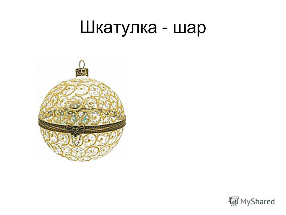 Шкатулка - шар