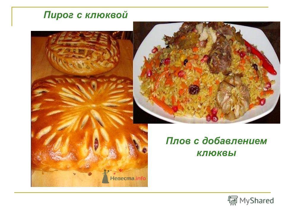Пирог с клюквой Плов с добавлением клюквы