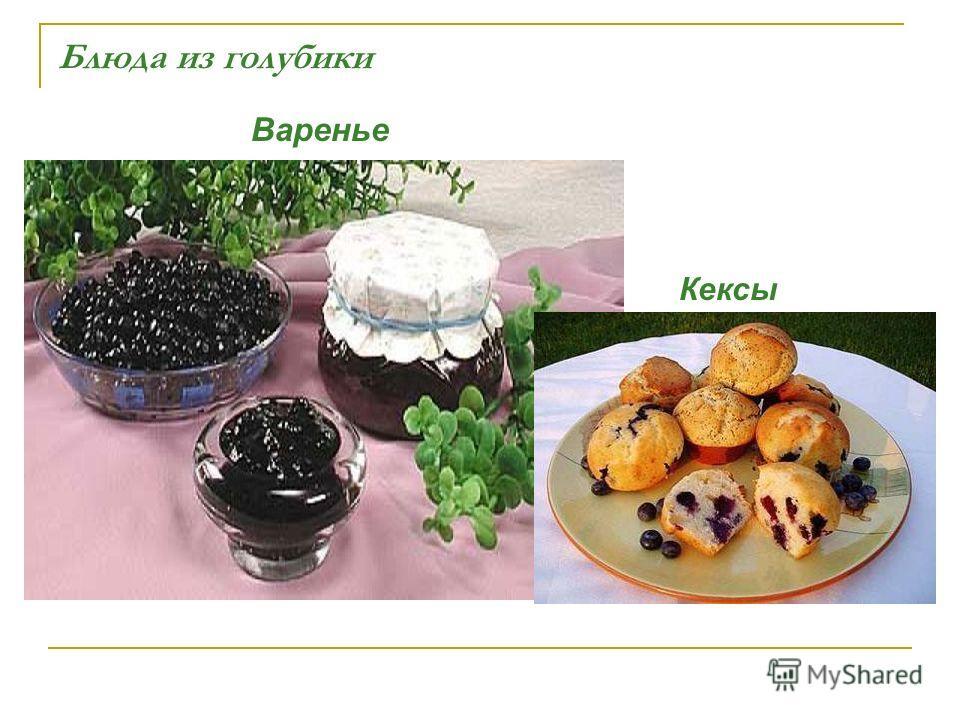 Блюда из голубики Варенье Кексы