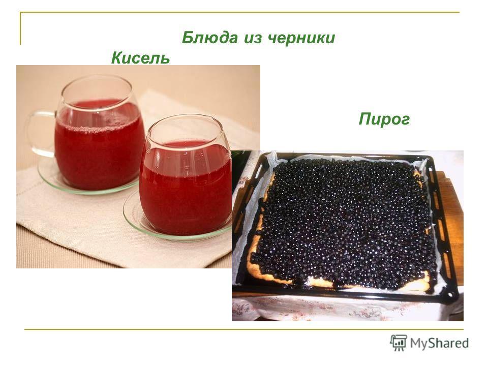 Кисель Блюда из черники Пирог