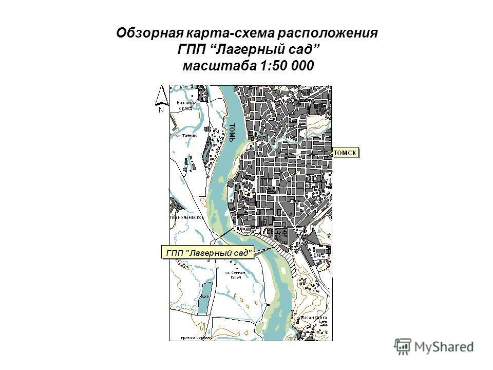 Обзорная карта-схема расположения ГПП Лагерный сад масштаба 1:50 000